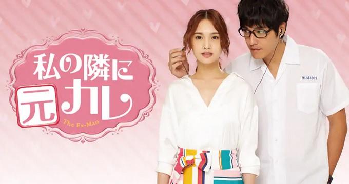台湾ドラマ『私の隣に元カレ』はNetflix・Hulu・U-NEXTどれで配信?