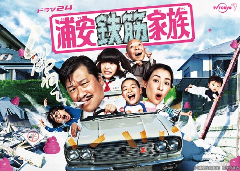 ドラマ『浦安鉄筋家族』はNetflix・Hulu・U-NEXTどれで配信?