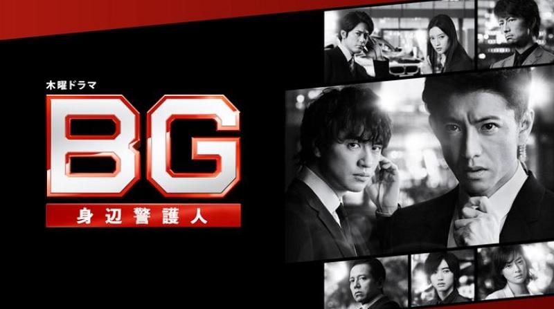 ドラマ『BG~身辺警護人~(第2期)』はNetflix・Hulu・U-NEXTどれで配信?
