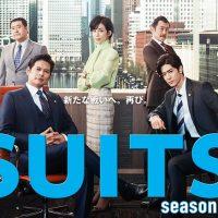 ドラマ『SUITS/スーツ2(第2期)』はNetflix・Hulu・U-NEXTどれで配信?