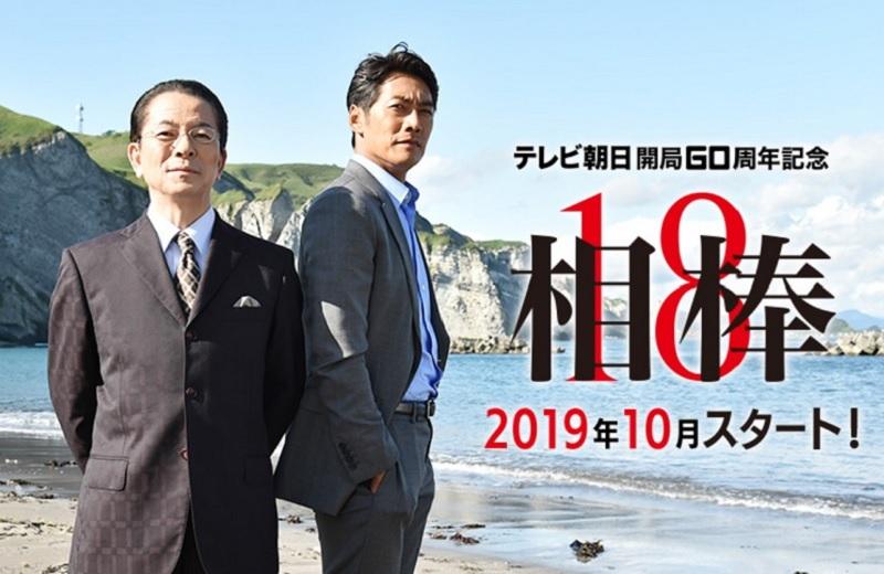 ドラマ『相棒 season18』はNetflix・Hulu・U-NEXTどれで配信?