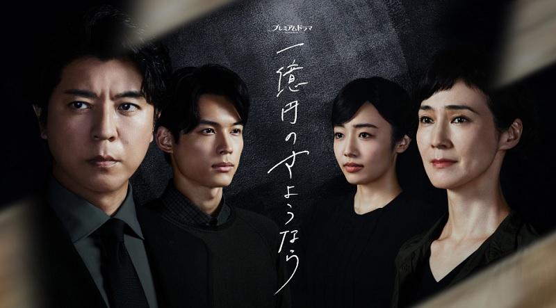 ドラマ『一億円のさようなら』はNetflix・Hulu・U-NEXTどれで配信?