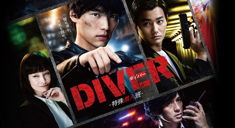 ドラマ『DIVER‐特殊潜入班‐』はNetflix・Hulu・U-NEXTどれで配信?