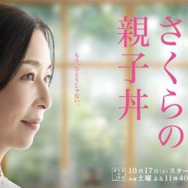 『さくらの親子丼(第3シリーズ)』の配信サイト【見逃し配信・無料動画/Netflix・huluなど】