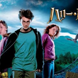 『ハリー・ポッターとアズカバンの囚人』の配信サイト【無料動画/Netflix・huluなど】