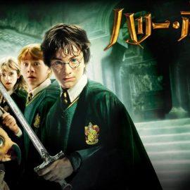 『ハリー・ポッターと秘密の部屋』の配信サイト【無料動画/Netflix・huluなど】
