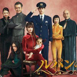 『ルパンの娘(第2シリーズ)』の配信サイト【見逃し配信・無料動画/Netflix・huluなど】