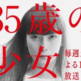 『35歳の少女』の配信サイト【見逃し配信・無料動画/Netflix・huluなど】