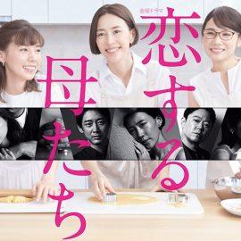 『恋する母たち』の配信サイト【見逃し配信・無料動画/Netflix・huluなど】