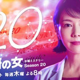 『科捜研の女 Season20』の配信サイト【見逃し配信/Netflix・huluなど】