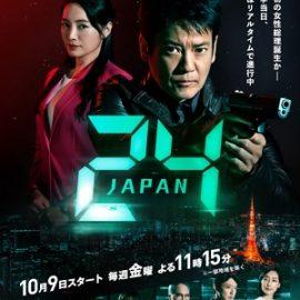 『24 JAPAN』の配信サイト【見逃し配信・無料動画/Netflix・huluなど】