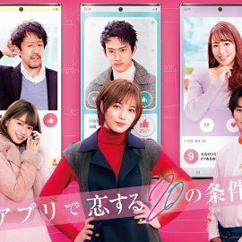 『アプリで恋する20の条件』の配信サイト【見逃し配信・無料動画/Netflix・huluなど】