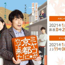 『ミヤコが京都にやって来た!』の配信サイト【見逃し配信・無料動画/Netflix・huluなど】