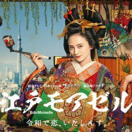 『江戸モアゼル~令和で恋、いたしんす。~』の配信サイト【見逃し配信・無料動画/Netflix・huluなど】