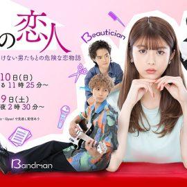 『3Bの恋人』の配信サイト【見逃し配信・無料動画/Netflix・huluなど】