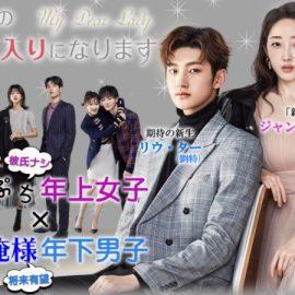 中国ドラマ『あなたのお気に入りになります』はNetflix・Hulu・U-NEXTどれで配信?