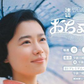 NHKドラマ『おちょやん』の配信サイト【無料動画/Netflix・huluなど】