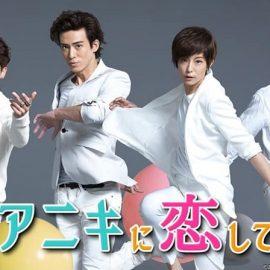 台湾ドラマ『アニキに恋して』はNetflix・Hulu・U-NEXTどれで配信?