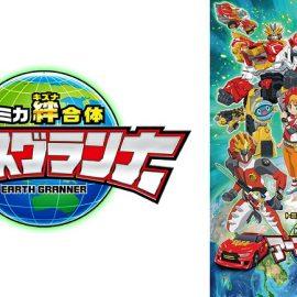 アニメ『トミカ絆合体 アースグランナー』はNetflix・Hulu・U-NEXTどれで配信?
