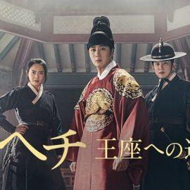 韓国ドラマ『ヘチ 王座への道』はNetflix・Hulu・U-NEXTどれで配信?