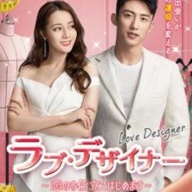 中国ドラマ『ラブ・デザイナー 〜恋のお仕立てはじめます〜』はNetflix・Hulu・U-NEXTどれで配信?