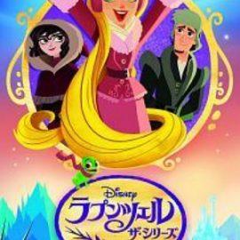 アニメ『ラプンツェル ザ・シリーズ/女王のつとめ』はNetflix・Hulu・U-NEXTどれで配信?