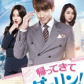 韓国ドラマ『帰ってきて ダーリン!』はNetflix・Hulu・dTVどれで配信?