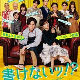 ドラマ『書けないッ!?〜脚本家 吉丸圭佑の筋書きのない生活〜』はNetflix・Hulu・U-NEXTどれで配信?