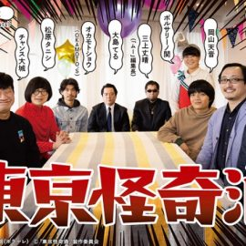 ドラマ『東京怪奇酒』はNetflix・Hulu・U-NEXTどれで配信?