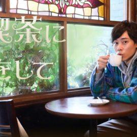 ドラマ『純喫茶に恋をして』はNetflix・Hulu・U-NEXTどれで配信?