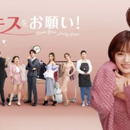 中国ドラマ『運命のキスをお願い!』はNetflix・Hulu・U-NEXTどれで配信?