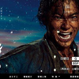 NHKドラマ『青天を衝け』の配信サイト【無料動画/Netflix・huluなど】