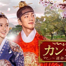 韓国ドラマ『カンテク〜運命の愛〜』はNetflix・Hulu・dTVどれで配信?