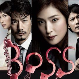 ドラマ『BOSS 2nd SEASON』はNetflix・Hulu・U-NEXTどれで配信?