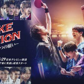 ドラマ『FAKE MOTION -たったひとつの願い-』はNetflix・Hulu・U-NEXTどれで配信?