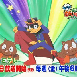 アニメ『もっと!まじめにふまじめ かいけつゾロリ 第2シリーズ』はNetflix・Hulu・dTVどれで配信?