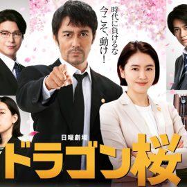 ドラマ『ドラゴン桜(2021)』はNetflix・Hulu・dTVどれで配信?