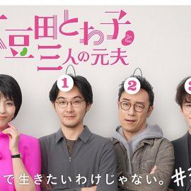 ドラマ『大豆田とわ子と三人の元夫』はNetflix・Hulu・dTVどれで配信?