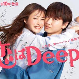 ドラマ『恋はDeepに』はNetflix・Hulu・dTVどれで配信?