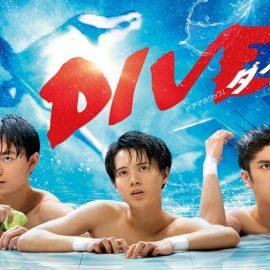 ドラマ『DIVE!!』はNetflix・Hulu・dTVどれで配信?