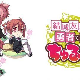 アニメ『結城友奈は勇者である ちゅるっと!』はNetflix・Hulu・dTVどれで配信?