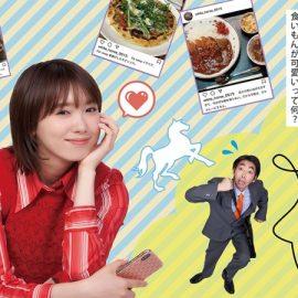 ドラマ『ひねくれ女のボッチ飯』はNetflix・Hulu・dTVどれで配信?