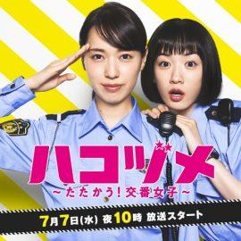 ドラマ『ハコヅメ~たたかう!交番女子~』はNetflix・Hulu・dTVどれで配信?