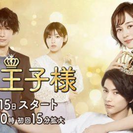 ドラマ『推しの王子様』はNetflix・Hulu・dTVどれで配信?