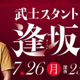 ドラマ『武士スタント逢坂くん!』はNetflix・Hulu・dTVどれで配信?
