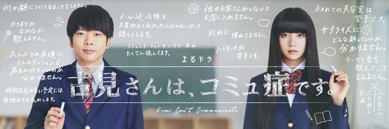 NHKドラマ『古見さんは、コミュ症です。』はNetflix・Hulu・dTVどれで配信?