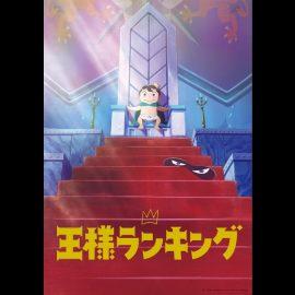 アニメ『王様ランキング』はNetflix・Hulu・dTVどれで配信?