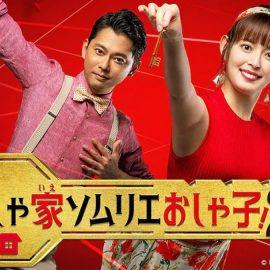 ドラマ『おしゃ家ソムリエおしゃ子!2』はNetflix・Hulu・dTVどれで配信?