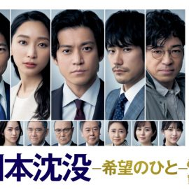 ドラマ『日本沈没ー希望のひとー』はNetflix・Hulu・dTVどれで配信?